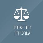 דוד יפתח עורכי דין